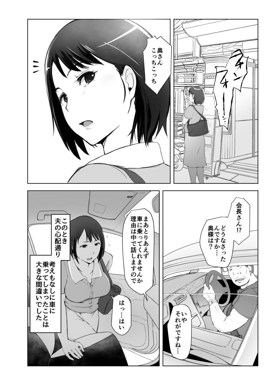 Hitozuma to NTR Shitami Ryokou 2