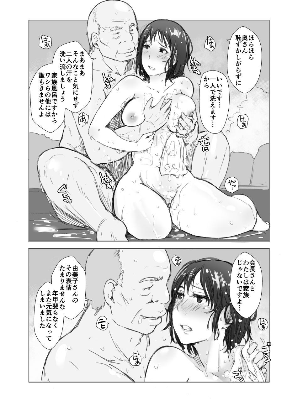 Hitozuma to NTR Shitami Ryokou 33