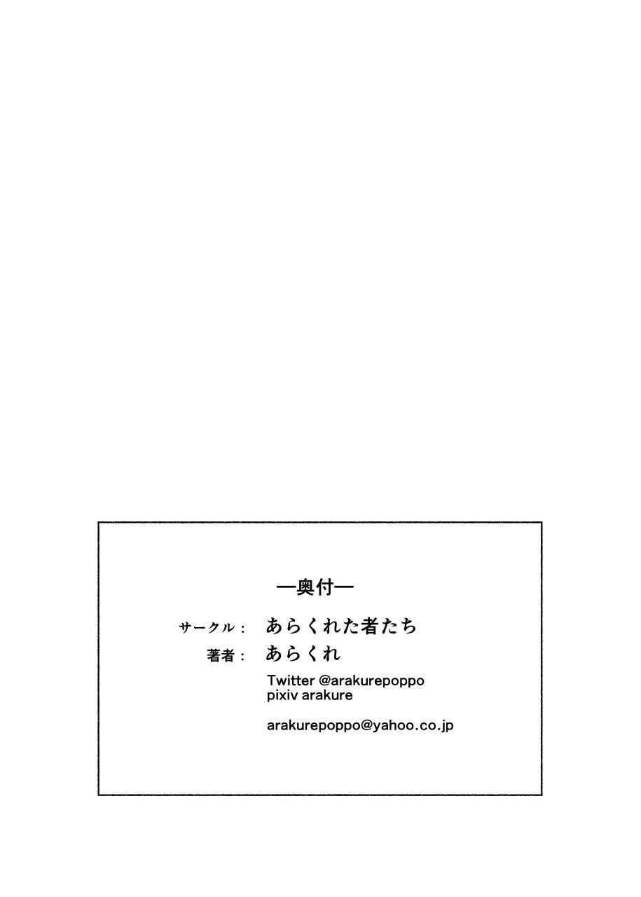 Hitozuma to NTR Shitami Ryokou 47