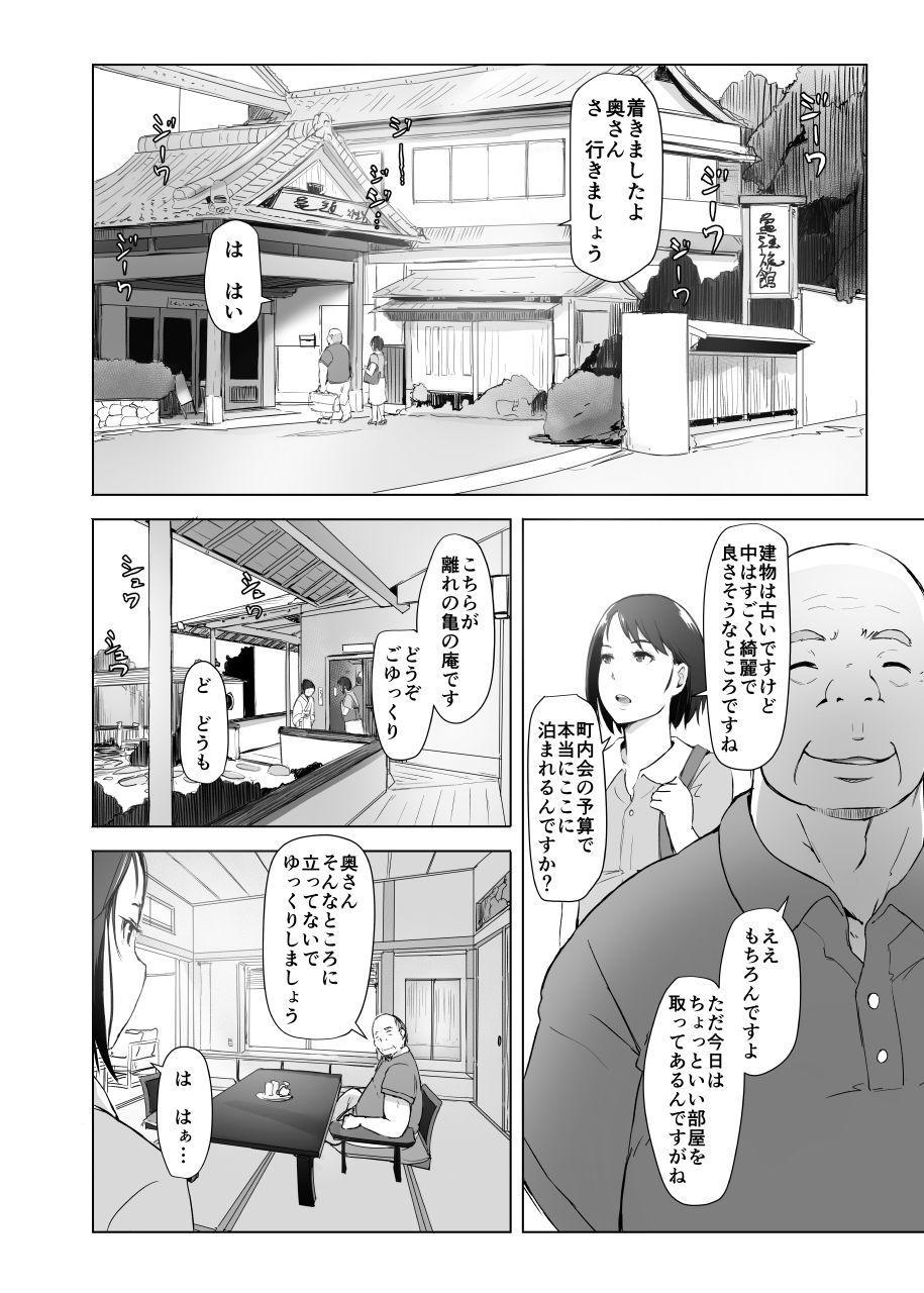 Hitozuma to NTR Shitami Ryokou 4