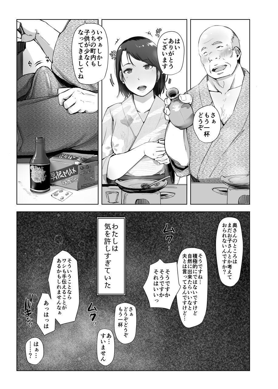 Hitozuma to NTR Shitami Ryokou 7
