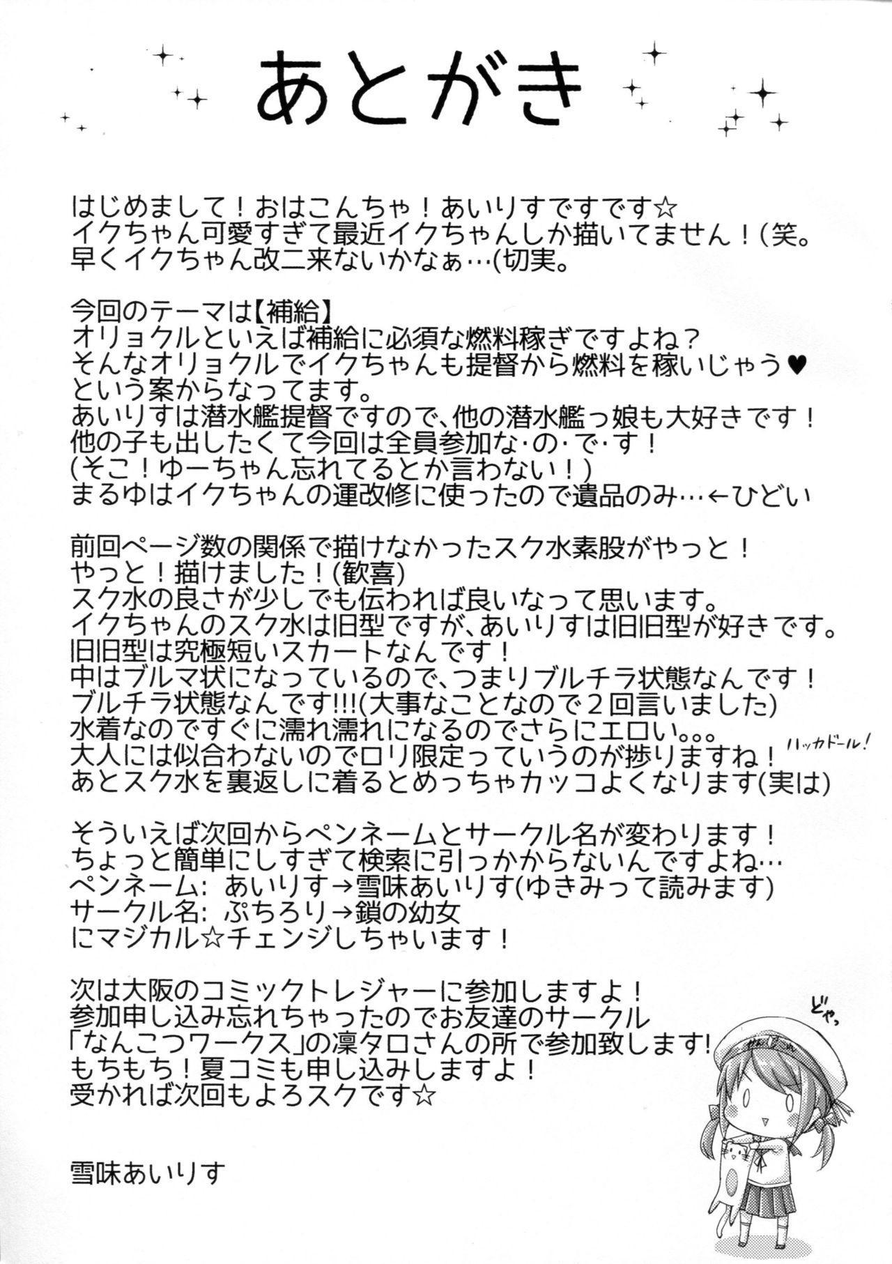 Iku to isshoni  Oryokuru Iku no!! 2 15
