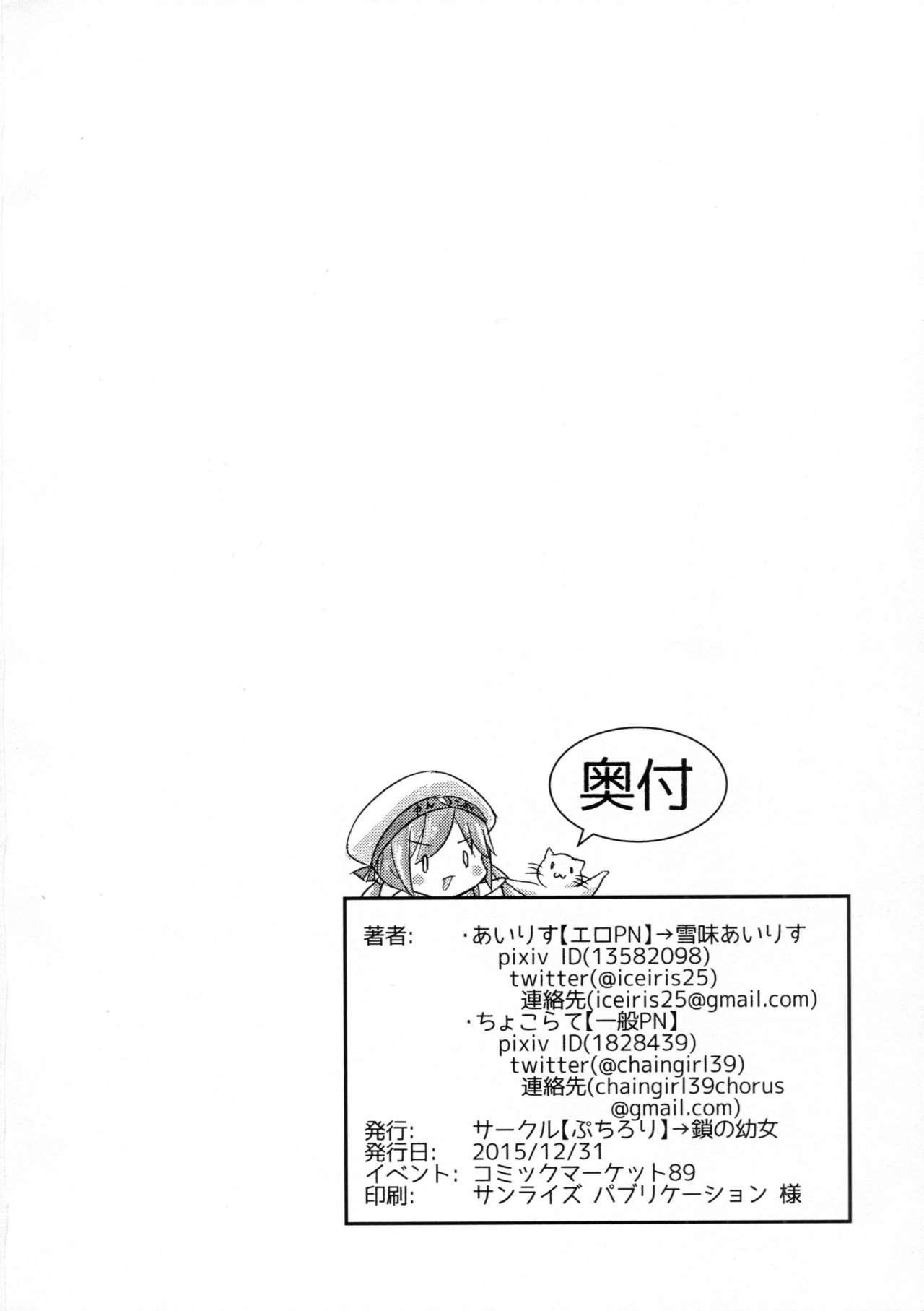 Iku to isshoni  Oryokuru Iku no!! 2 16