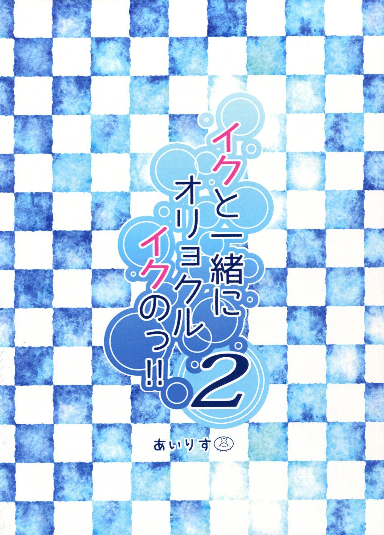Iku to isshoni  Oryokuru Iku no!! 2 17