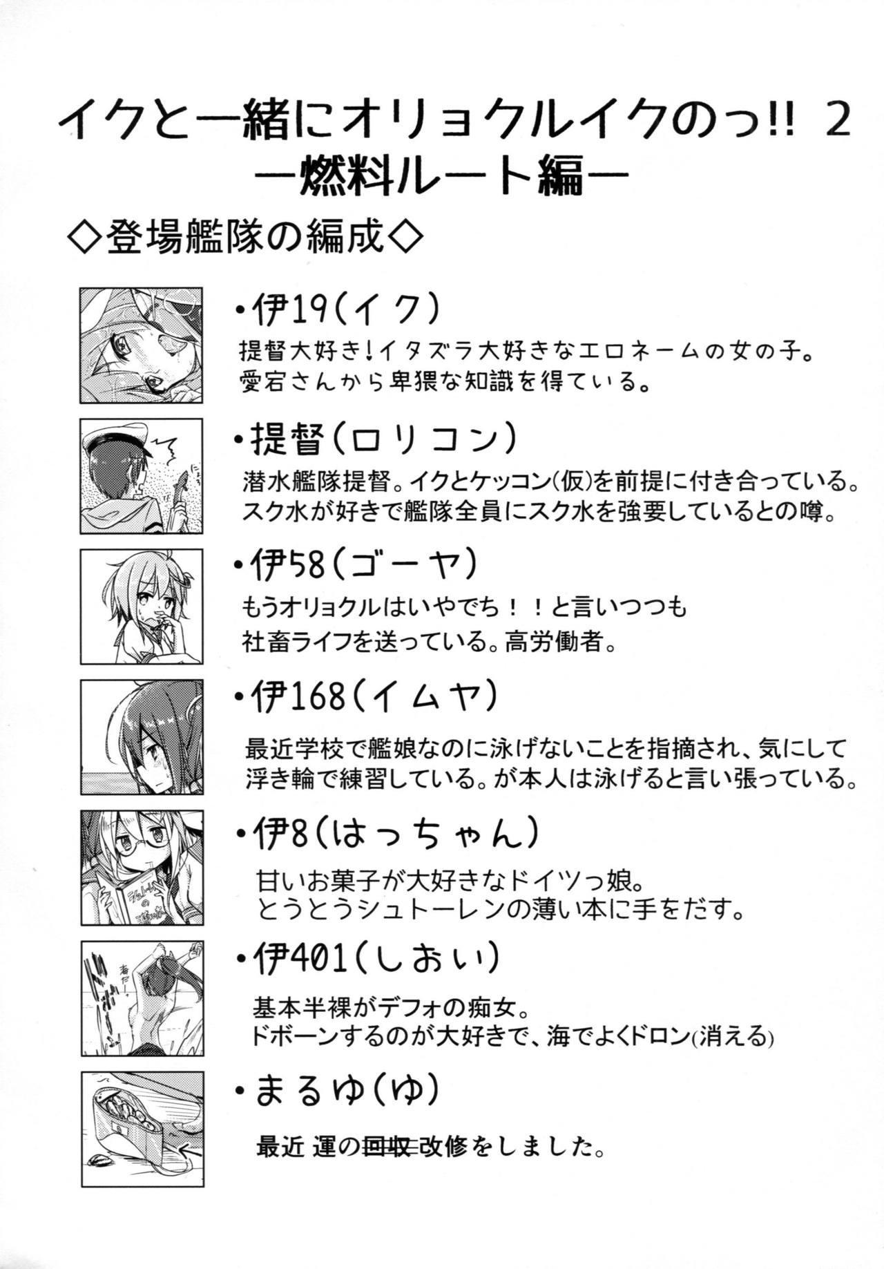 Iku to isshoni  Oryokuru Iku no!! 2 2