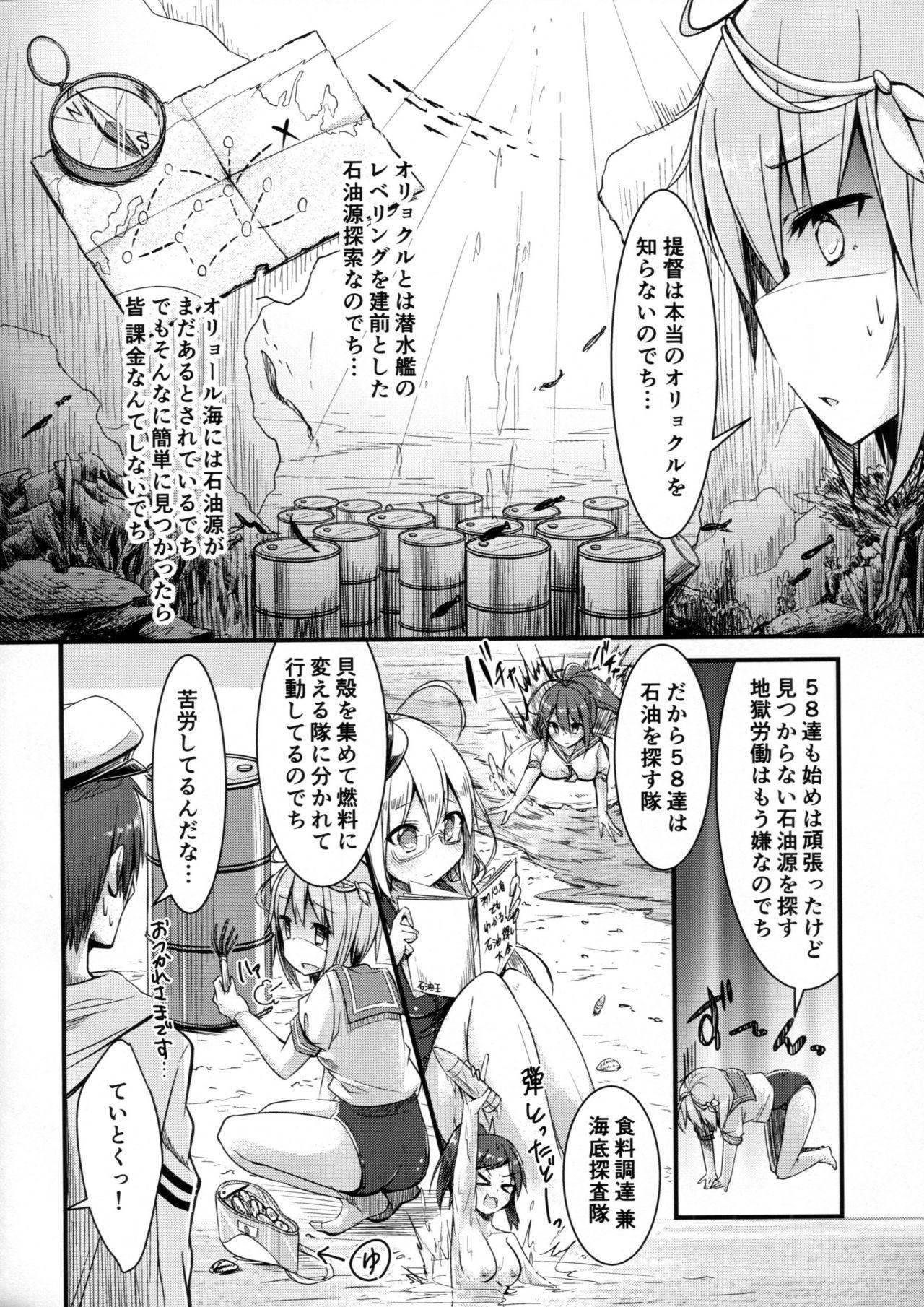 Iku to isshoni  Oryokuru Iku no!! 2 4