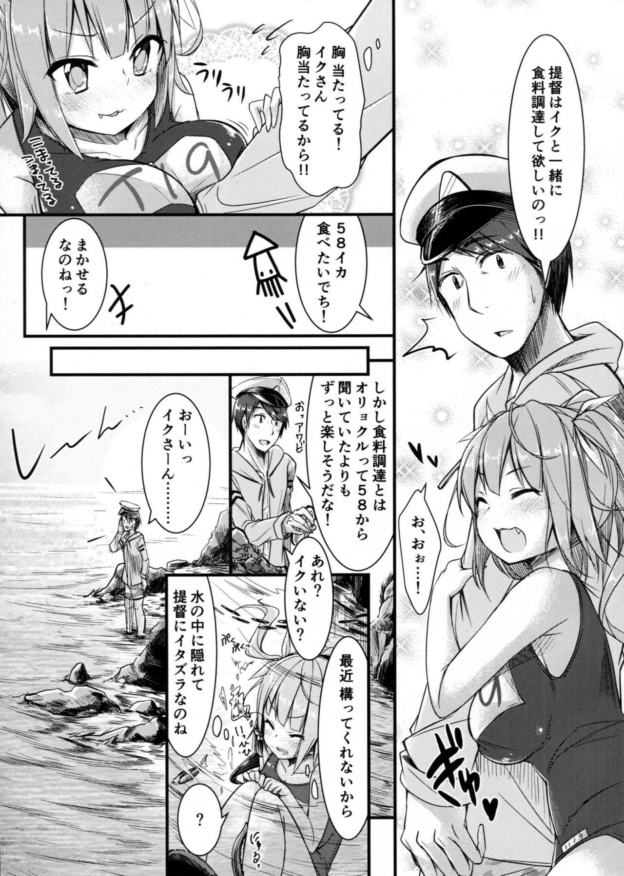Iku to isshoni  Oryokuru Iku no!! 2 5
