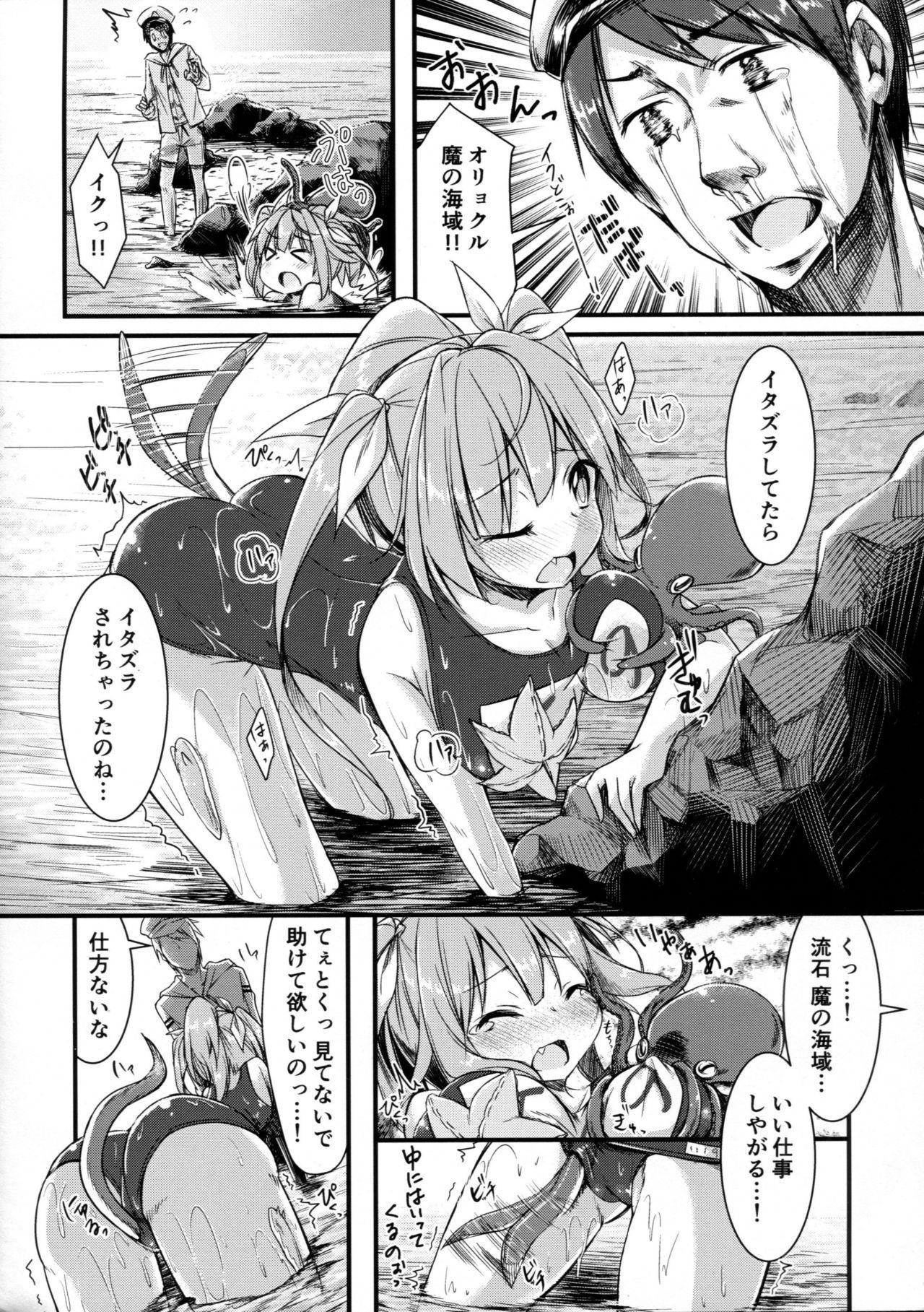 Iku to isshoni  Oryokuru Iku no!! 2 6