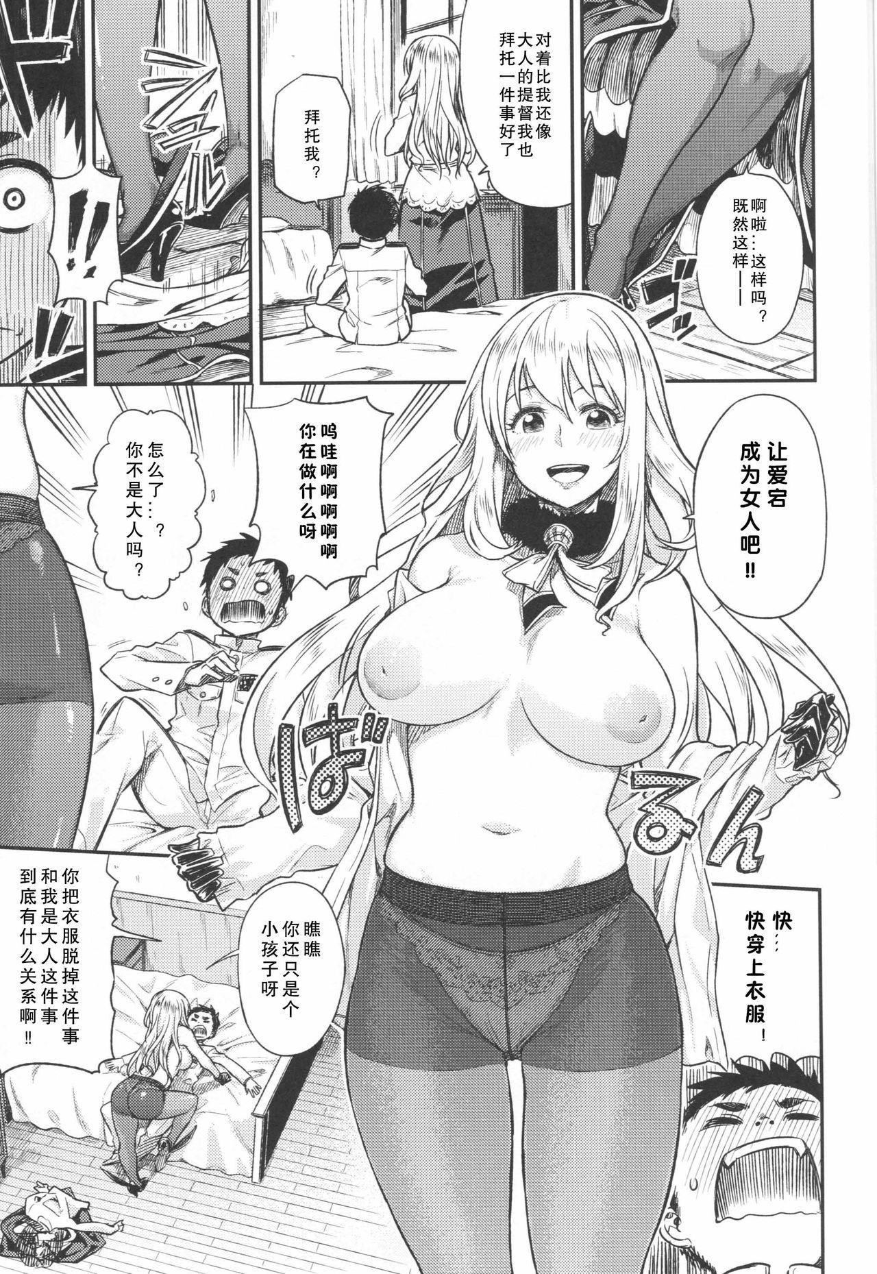 Shounen Teitoku ga Otona ni Naru made... | 少年提督成为大人之前 9