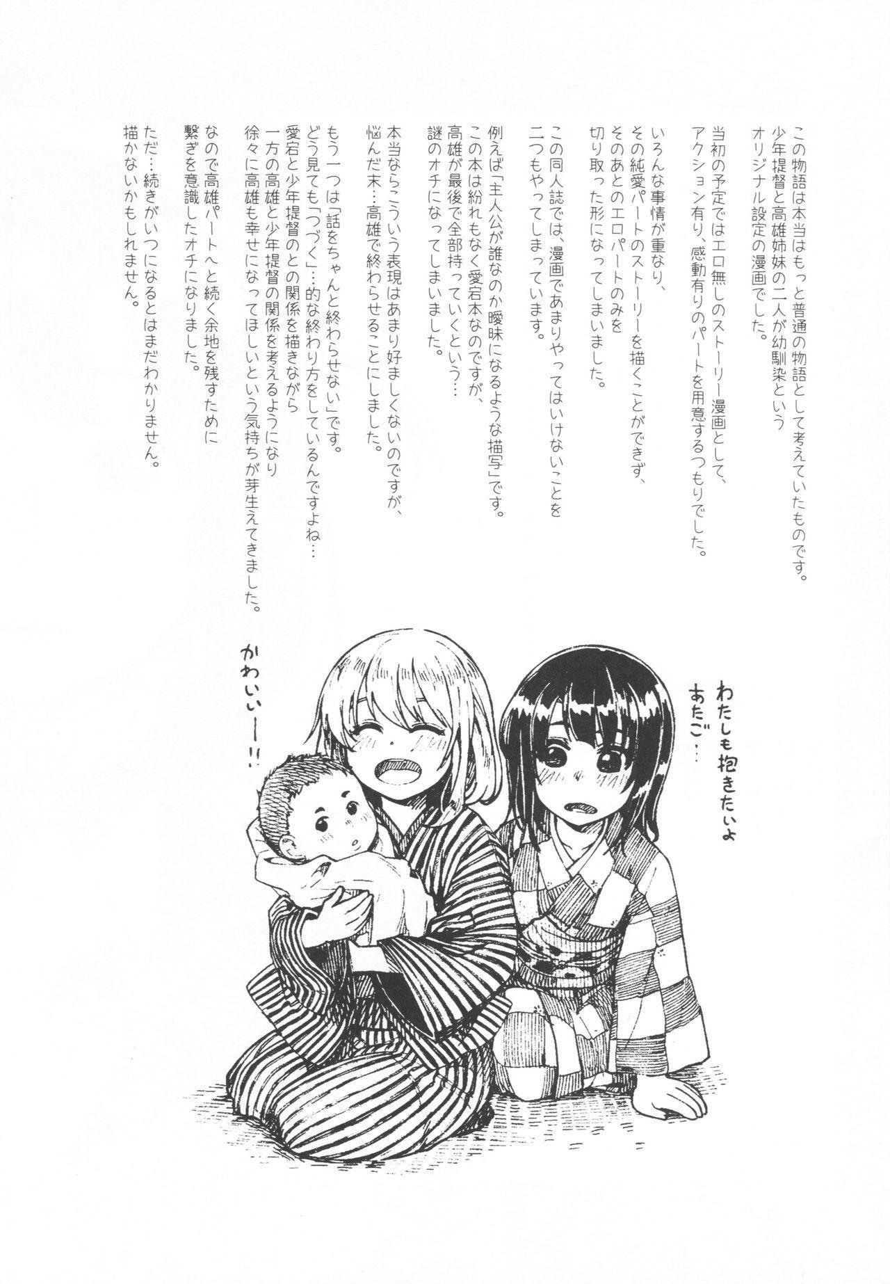 Shounen Teitoku ga Otona ni Naru made... | 少年提督成为大人之前 27