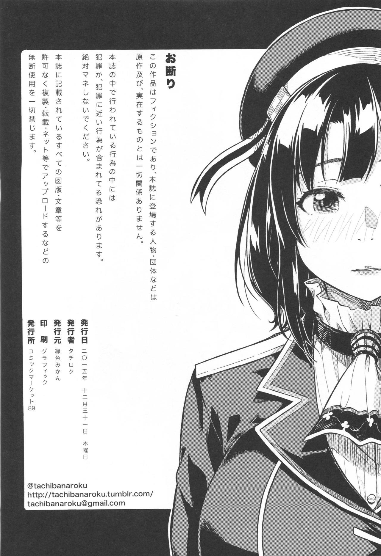 Shounen Teitoku ga Otona ni Naru made... | 少年提督成为大人之前 28