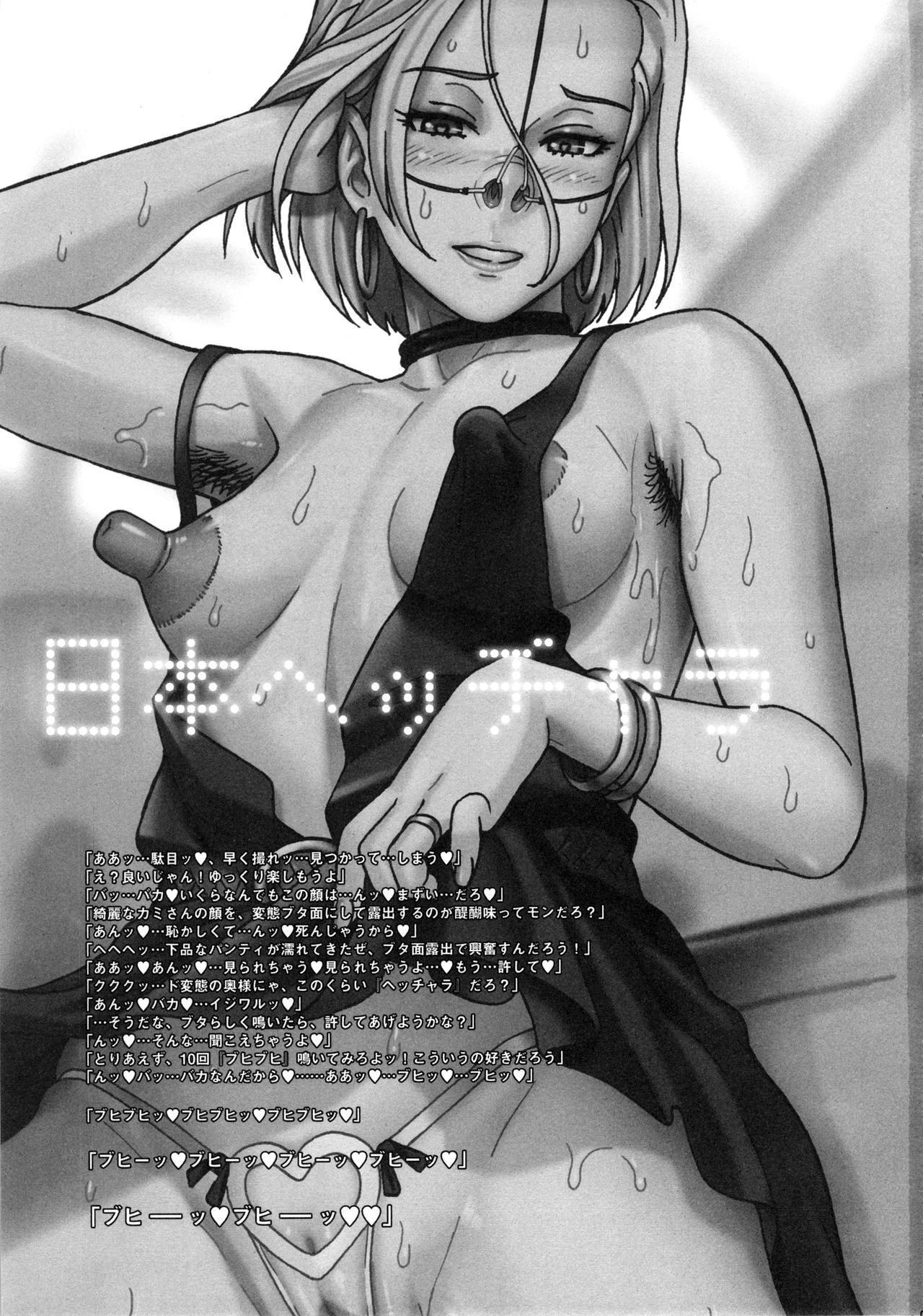 (C87) [Niku Ringo (Kakugari Kyoudai)] NIPPON HEAD-CHA-LA (Dragon Ball Z) [English] [SaHa] [Decensored] 1