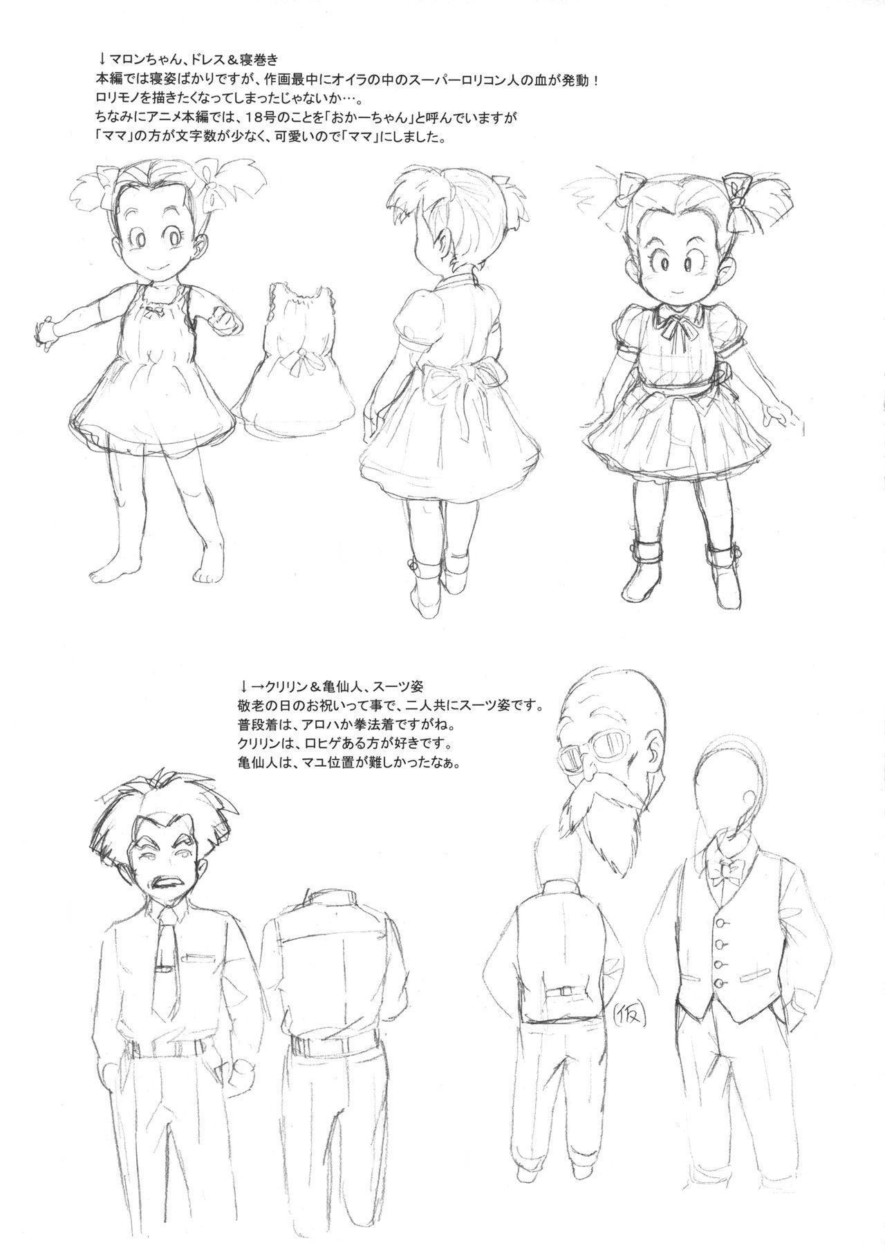 (C87) [Niku Ringo (Kakugari Kyoudai)] NIPPON HEAD-CHA-LA (Dragon Ball Z) [English] [SaHa] [Decensored] 25
