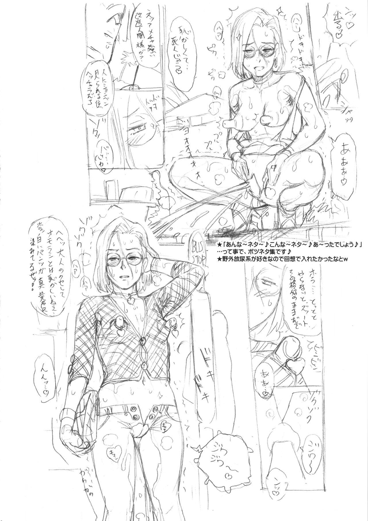(C87) [Niku Ringo (Kakugari Kyoudai)] NIPPON HEAD-CHA-LA (Dragon Ball Z) [English] [SaHa] [Decensored] 26