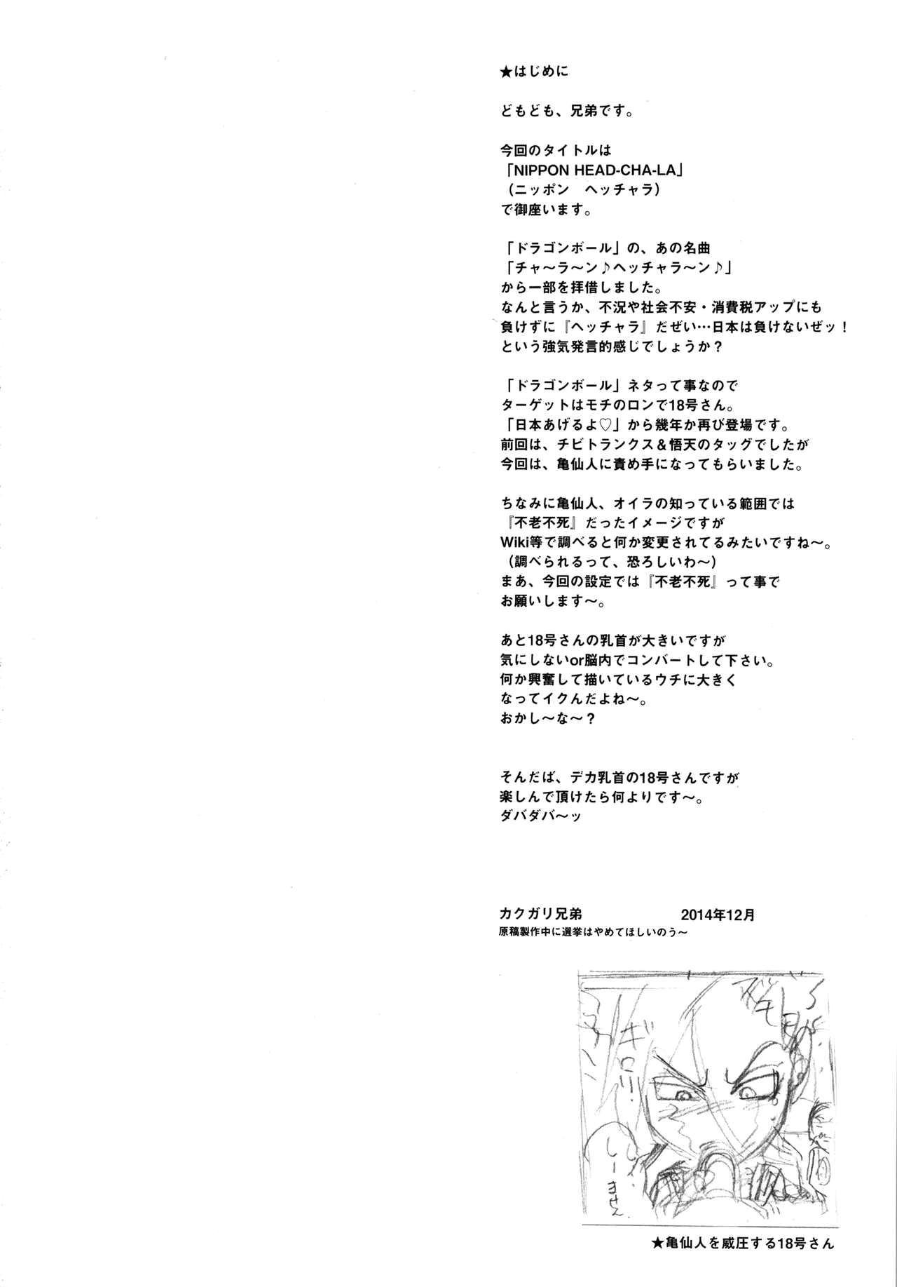 (C87) [Niku Ringo (Kakugari Kyoudai)] NIPPON HEAD-CHA-LA (Dragon Ball Z) [English] [SaHa] [Decensored] 2