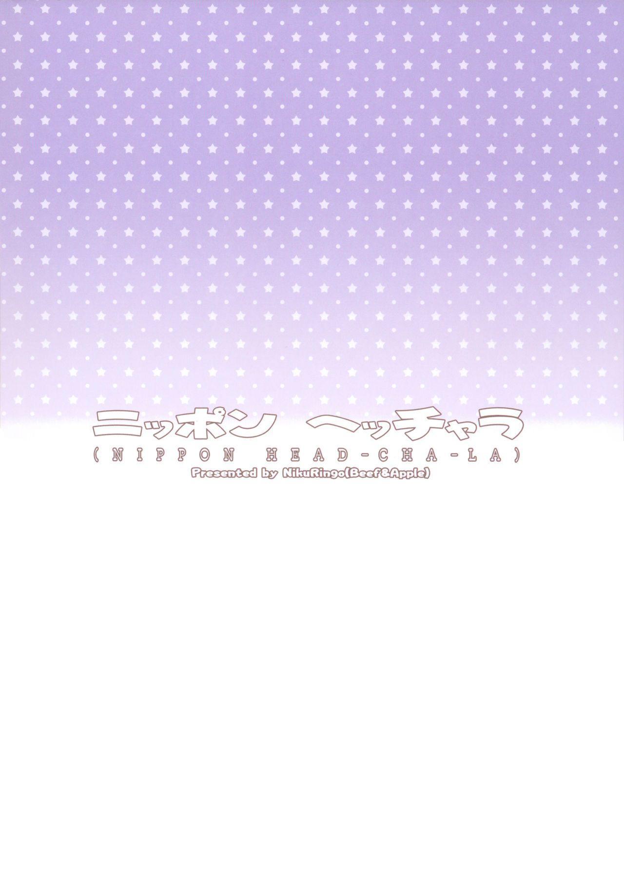 (C87) [Niku Ringo (Kakugari Kyoudai)] NIPPON HEAD-CHA-LA (Dragon Ball Z) [English] [SaHa] [Decensored] 29