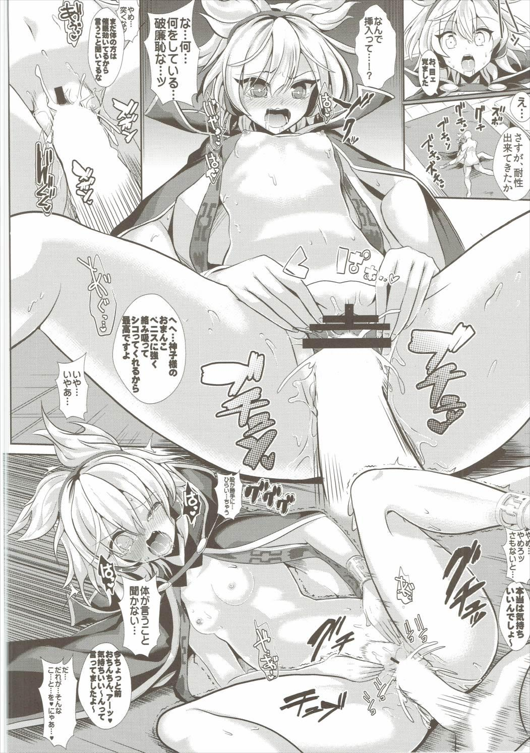 Touhou Saimin 1 Nandemo Miko-sama 14
