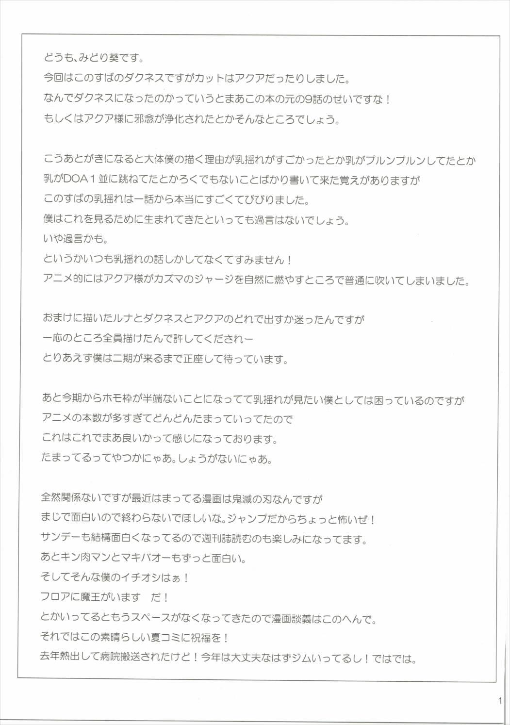 Darkness-san ni Senaka o Nagashite morau Hon. 15