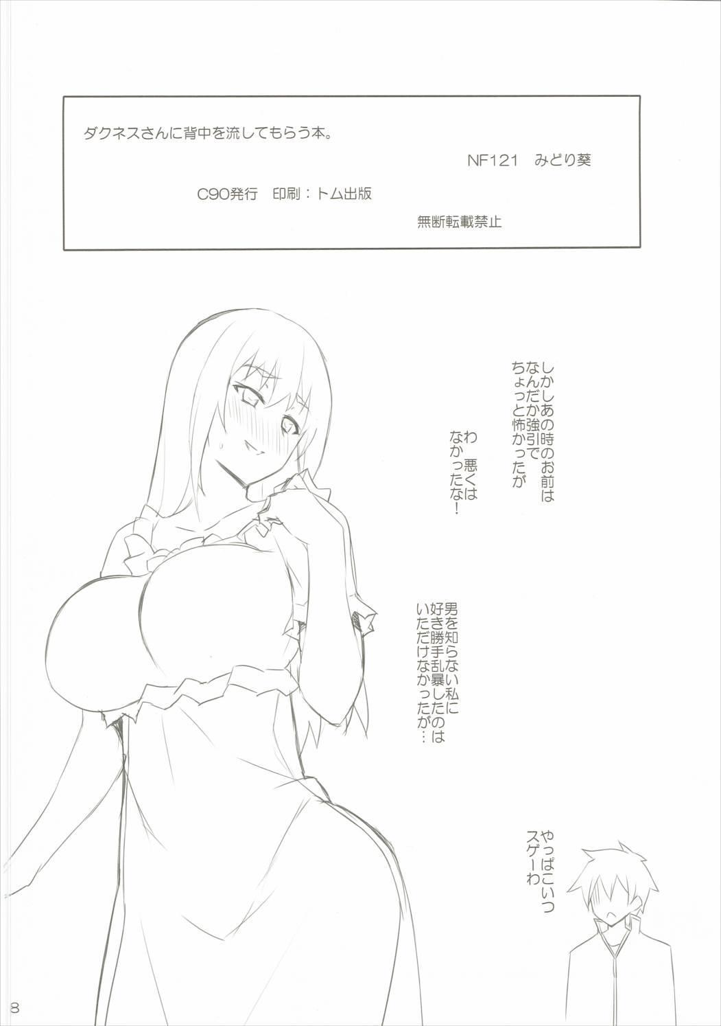 Darkness-san ni Senaka o Nagashite morau Hon. 16