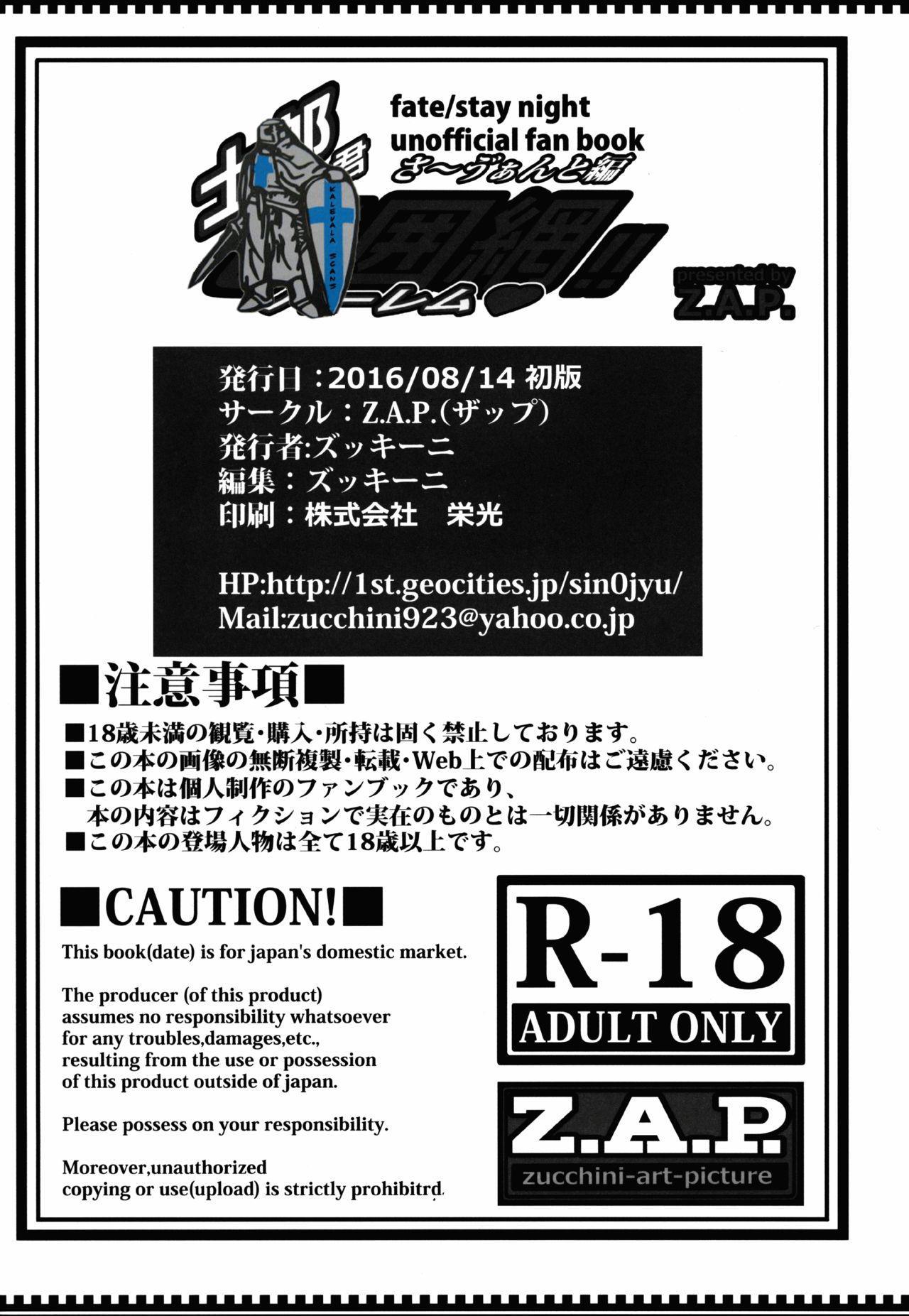 Shirou-kun Harem!! Servant Hen 29