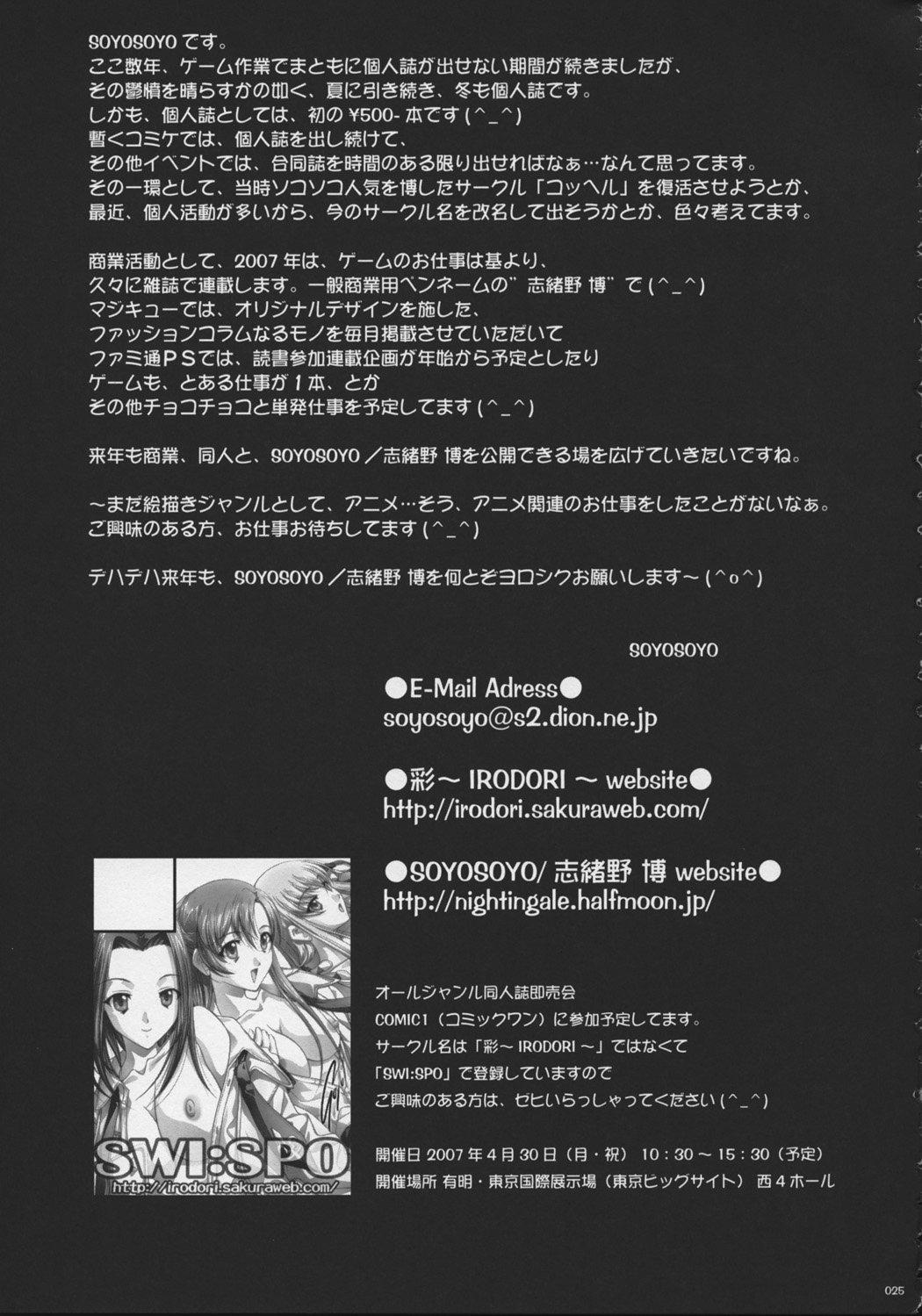 SOYOSOYO'S WORKS-9 23