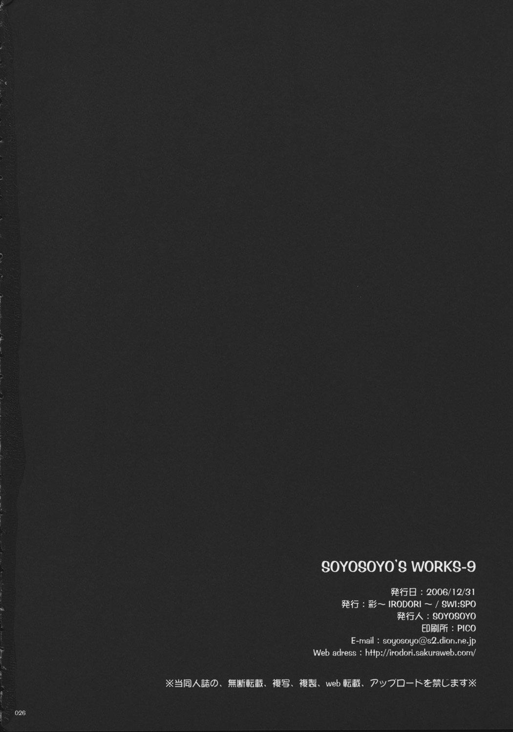 SOYOSOYO'S WORKS-9 24