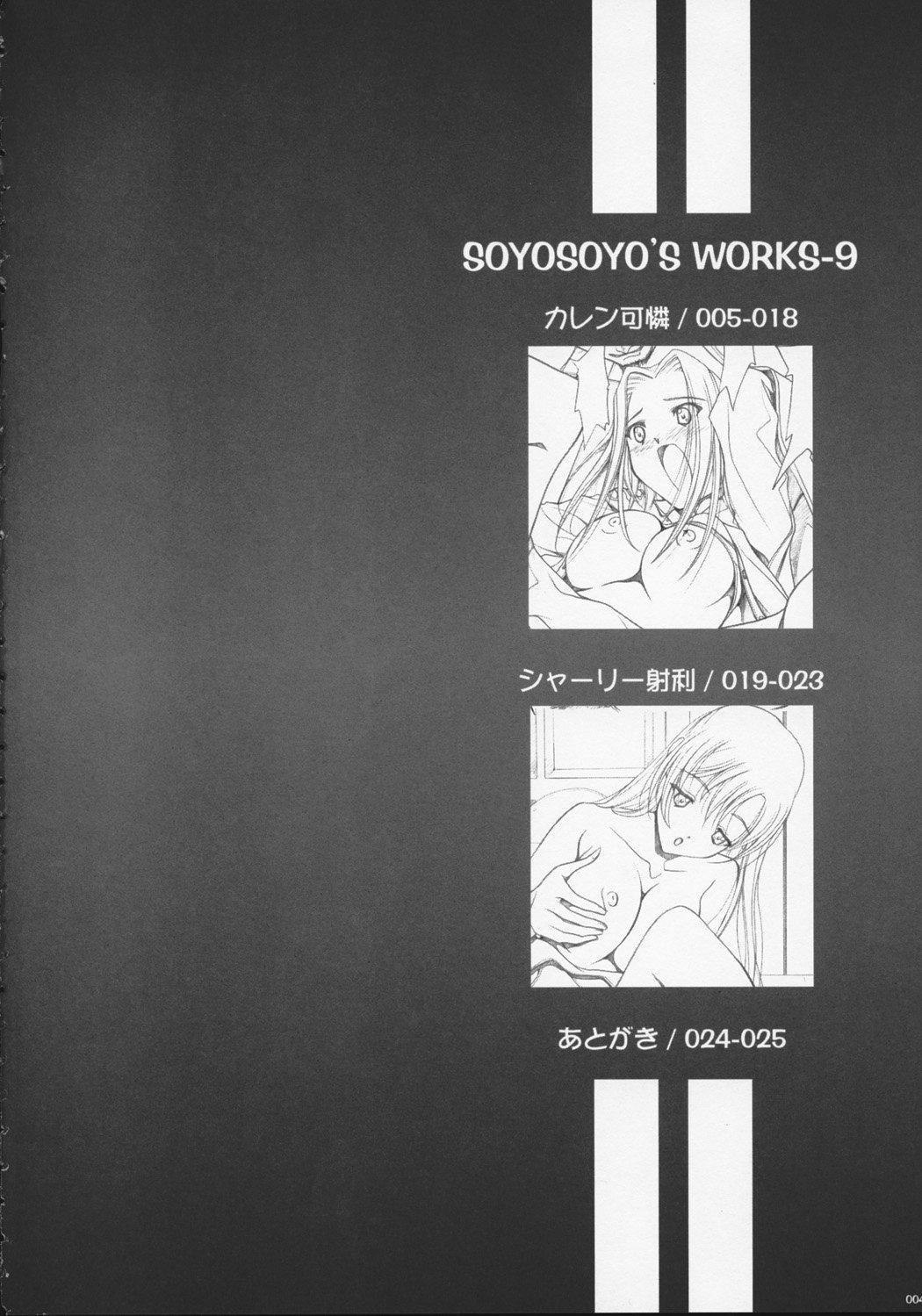 SOYOSOYO'S WORKS-9 2