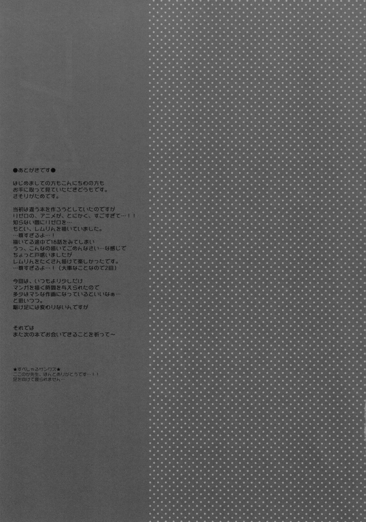 Rem-rin to Naisho no Oshigoto 15