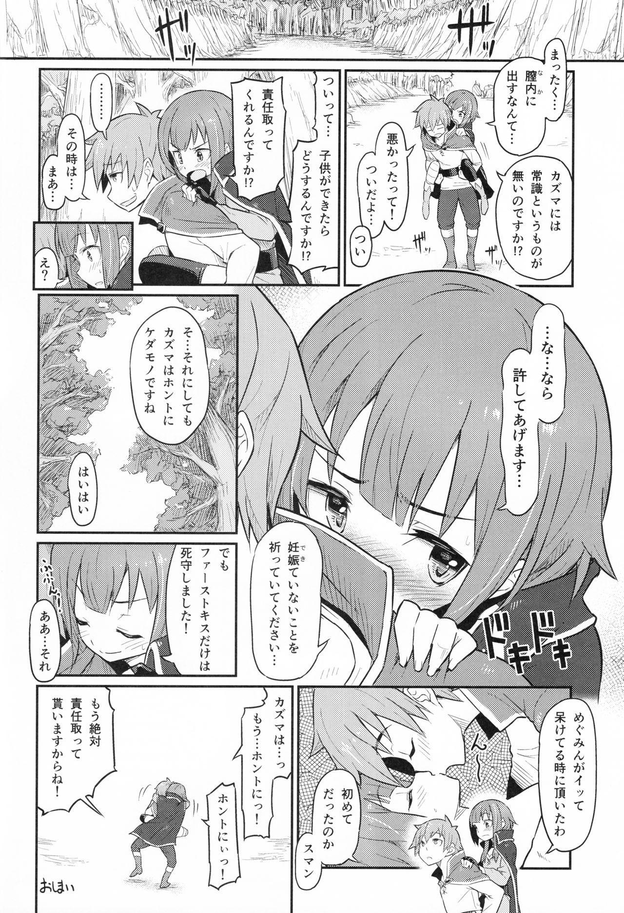 Kono Bakuretsudou ni Gohoubi o! 24