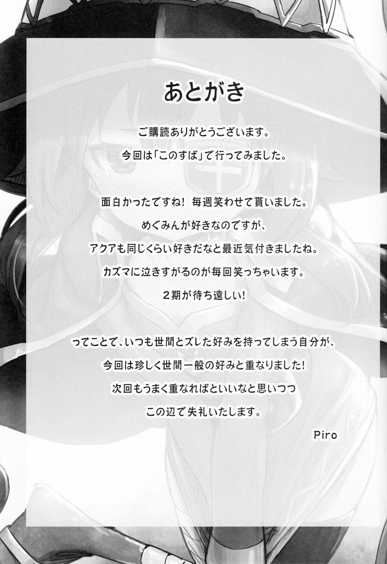 Kono Bakuretsudou ni Gohoubi o! 25