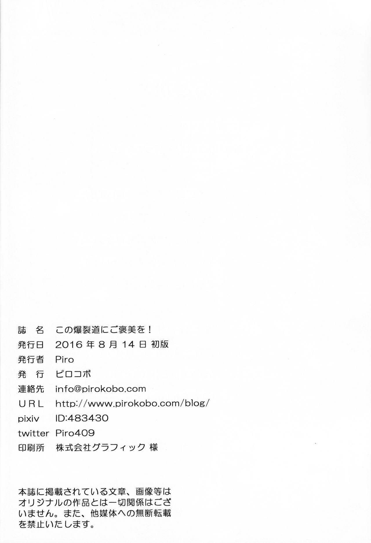 Kono Bakuretsudou ni Gohoubi o! 26