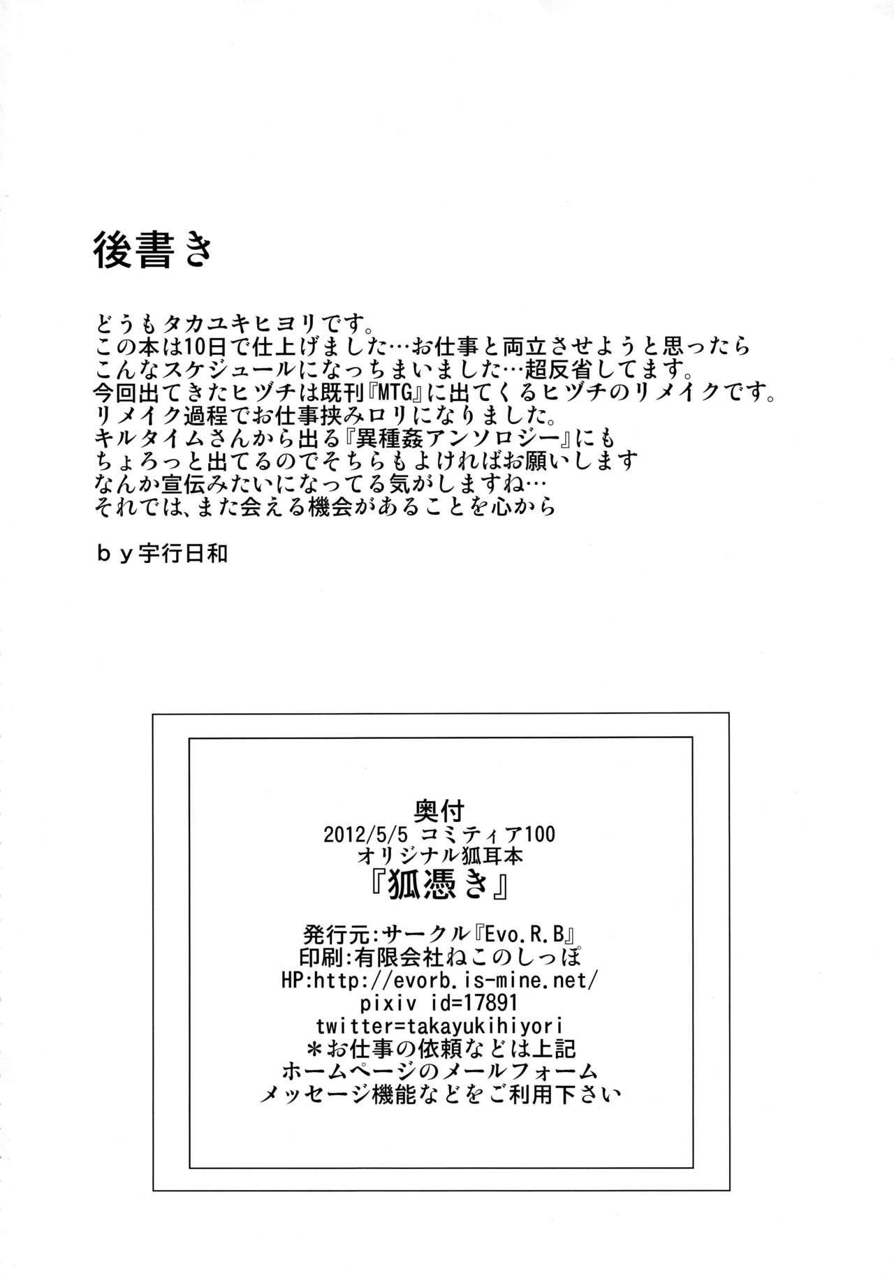 Kitsunetsuki 20