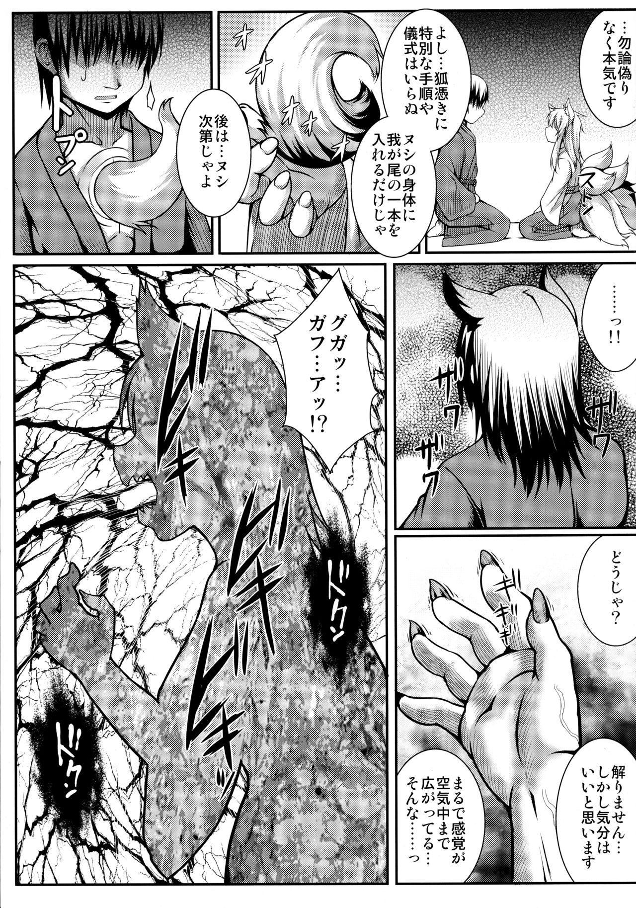 Kitsunetsuki 5