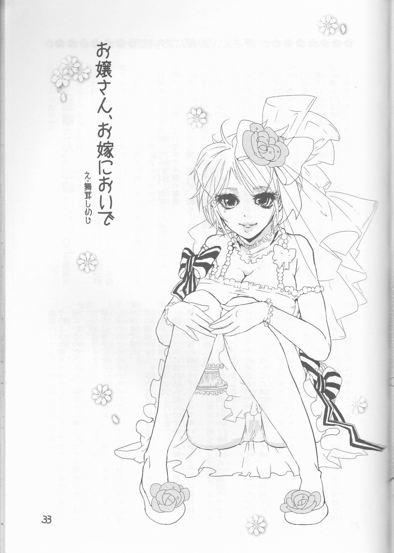 PP Boku no Itoshii Pretty Pink 29