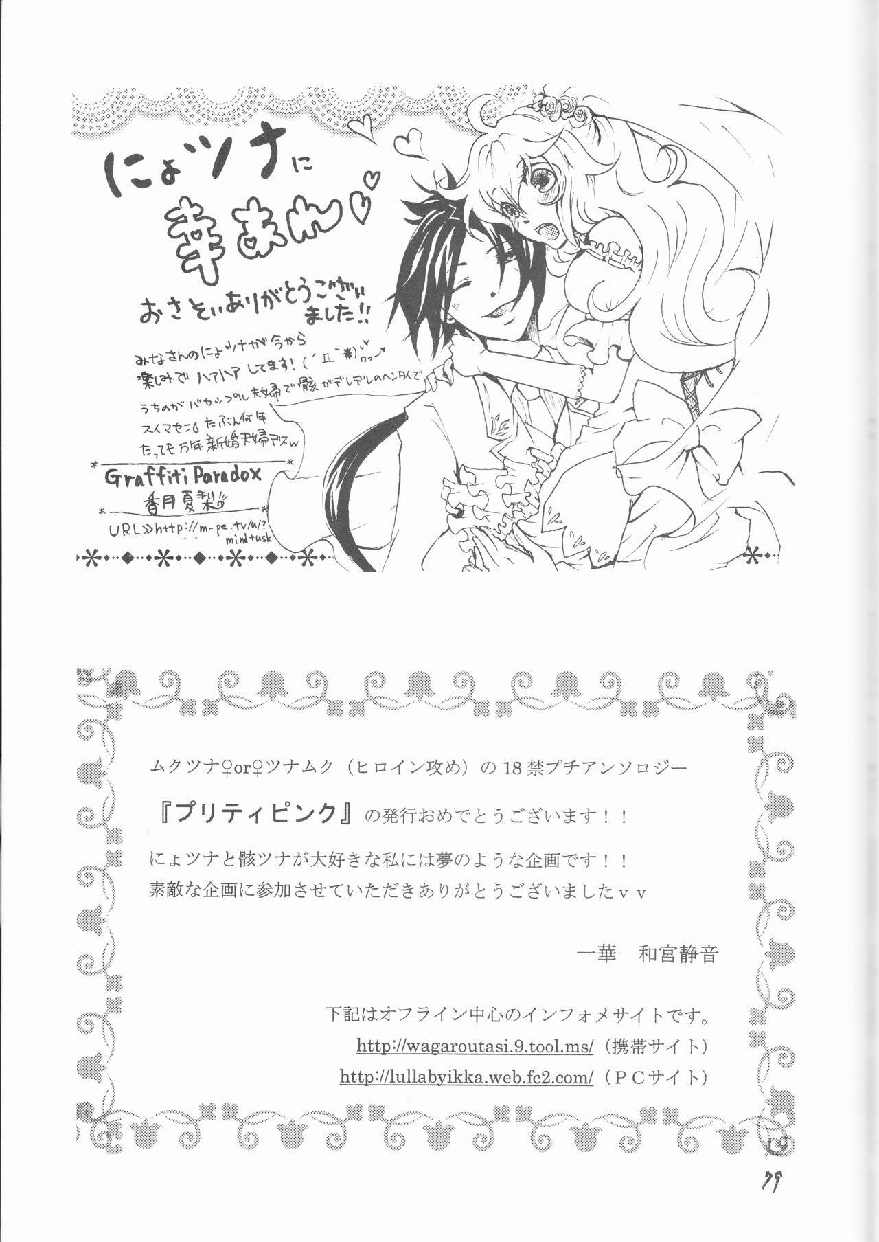 PP Boku no Itoshii Pretty Pink 56