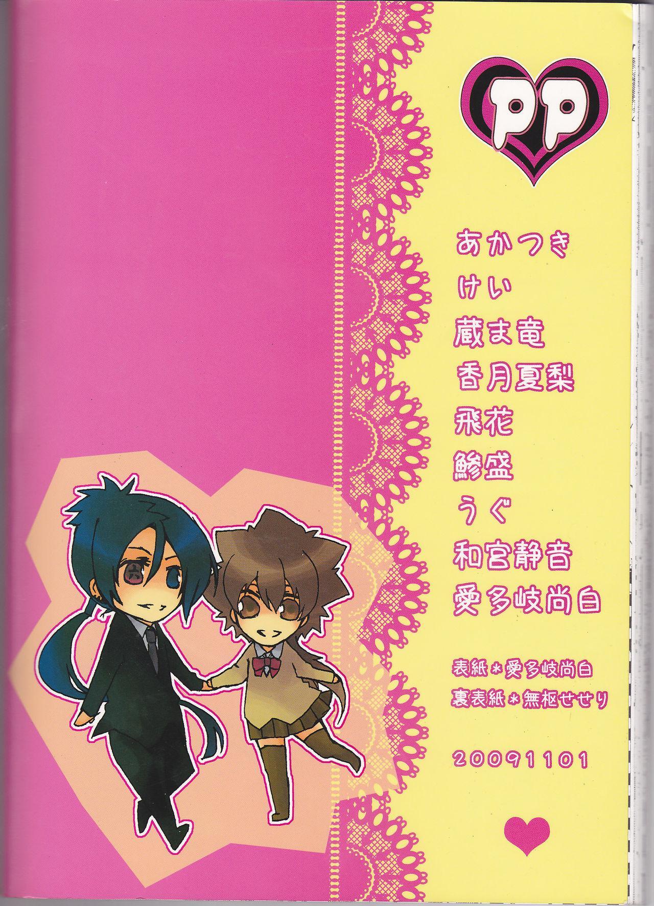 PP Boku no Itoshii Pretty Pink 62