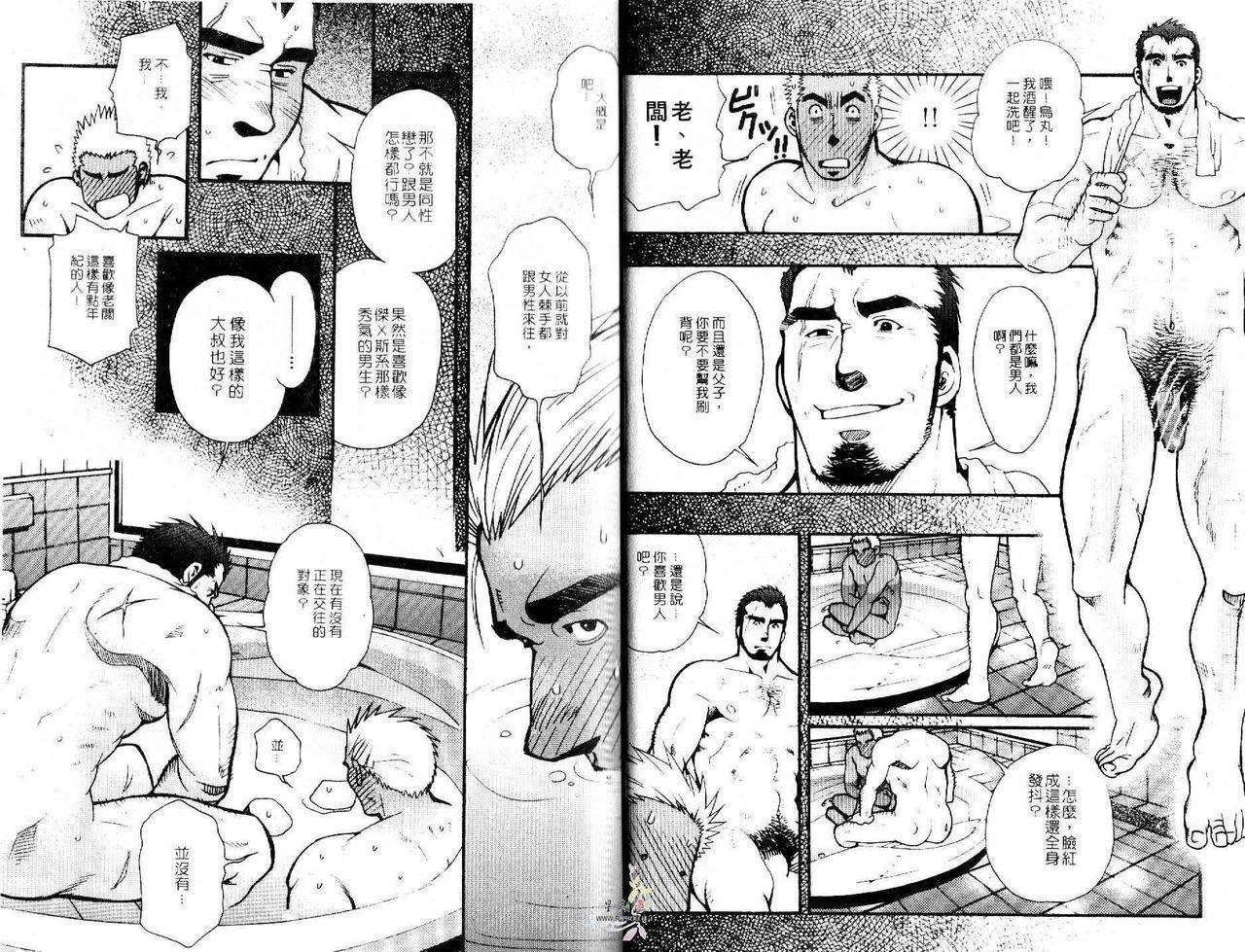 爆男 48