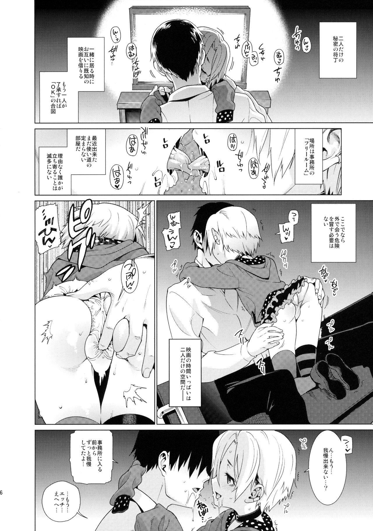 Shirasaka Koume to no Kankei 4