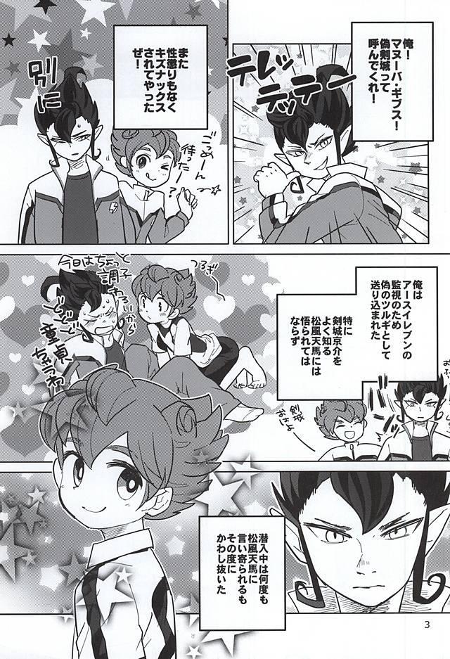 Ore to Tsurugi to Nise Tsurugi 1