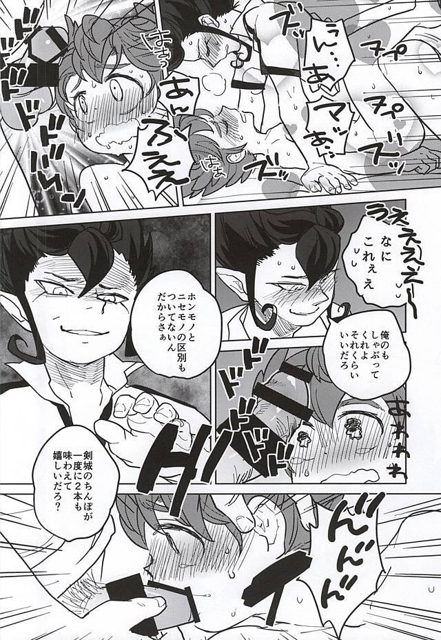 Ore to Tsurugi to Nise Tsurugi 23