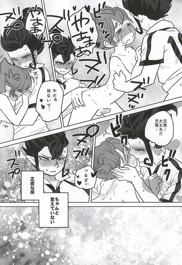 Ore to Tsurugi to Nise Tsurugi 31