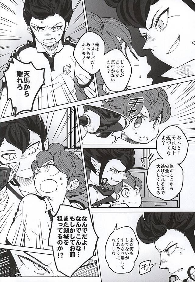 Ore to Tsurugi to Nise Tsurugi 5