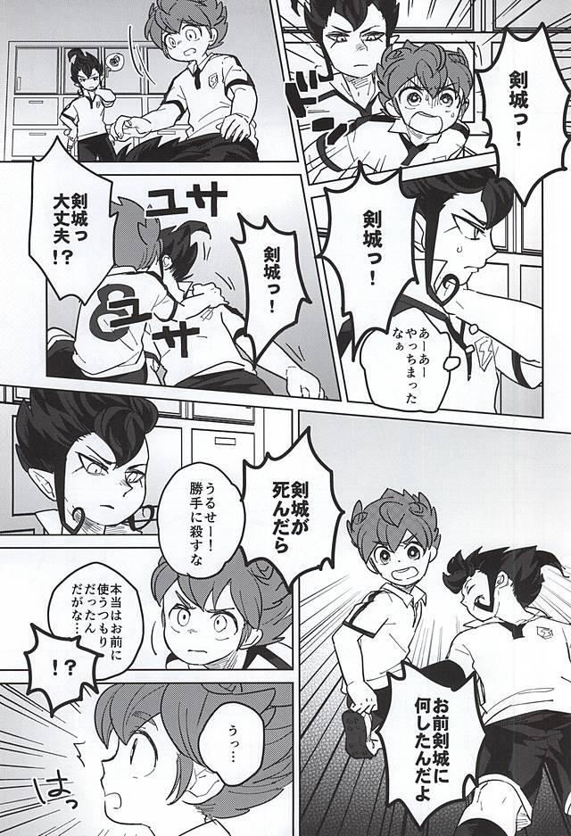 Ore to Tsurugi to Nise Tsurugi 8