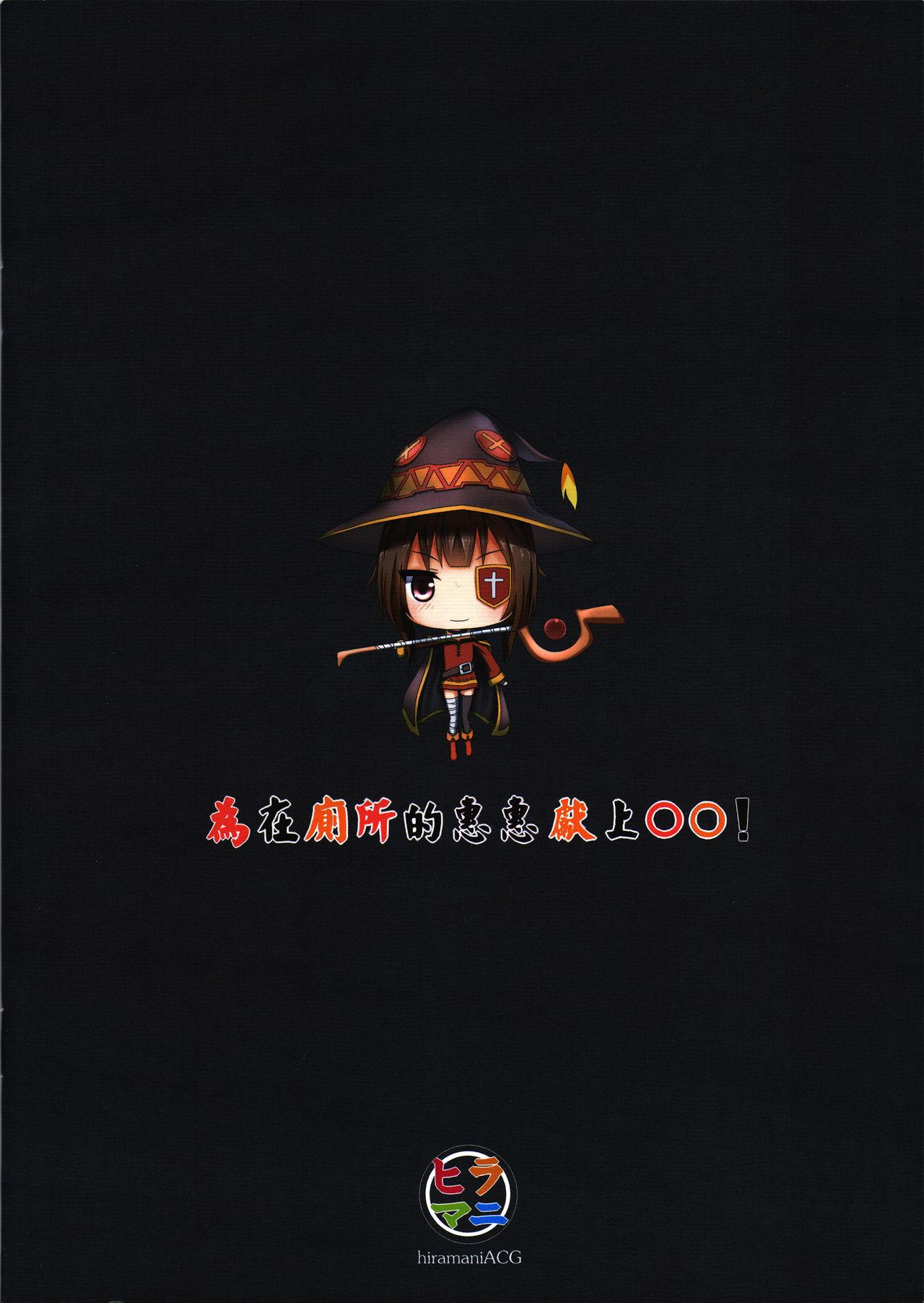 Giving ○○ to Megumin in the Toilet! 17