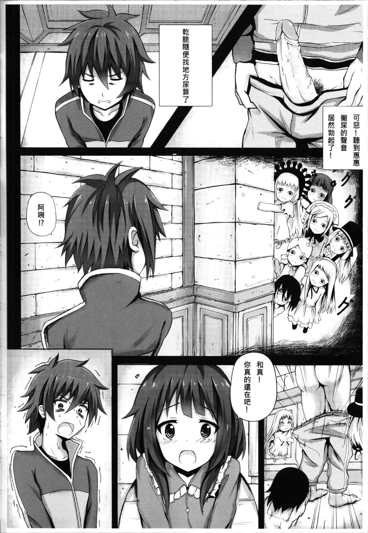 Giving ○○ to Megumin in the Toilet! 2