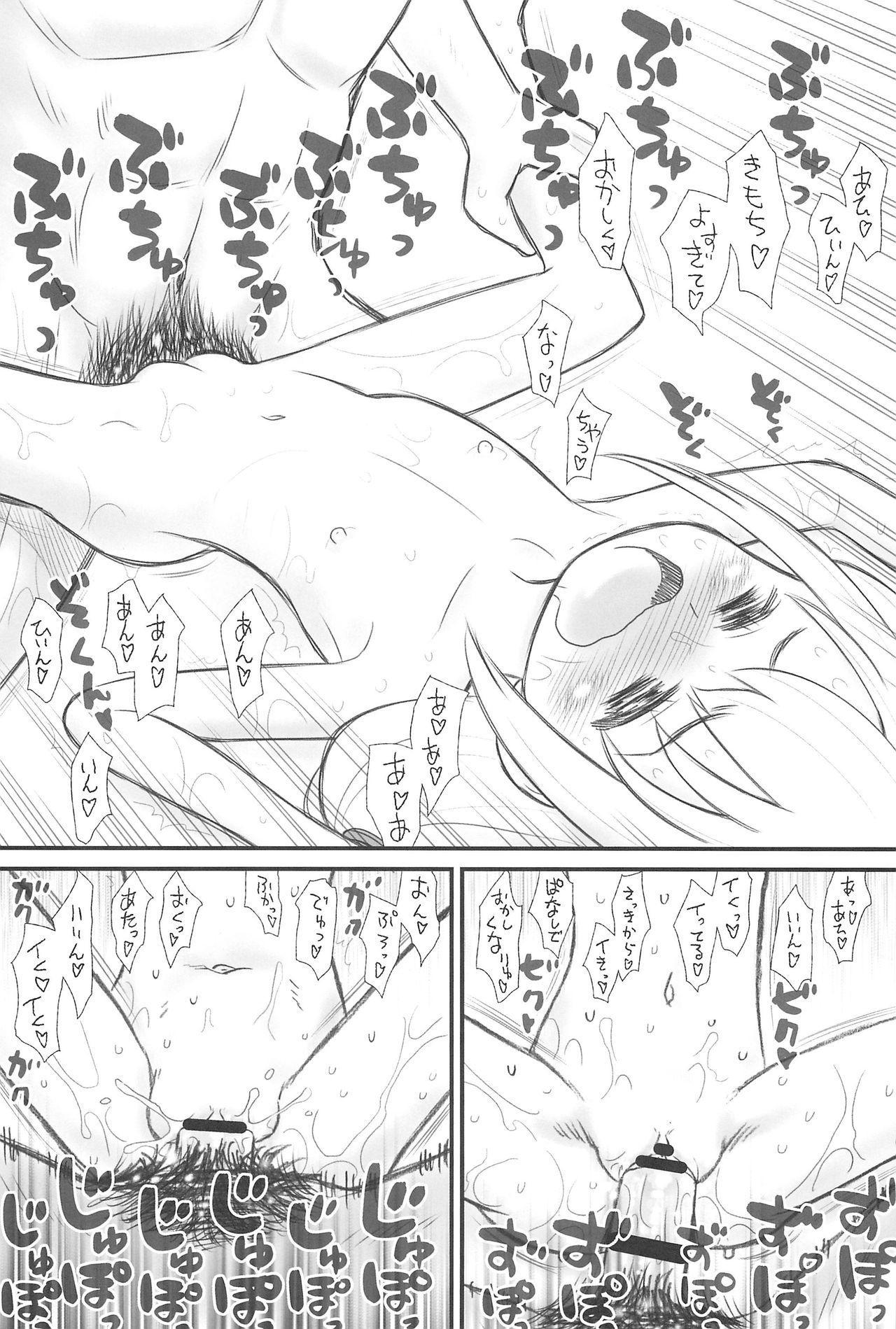 Hinnyuu Musume 34 12