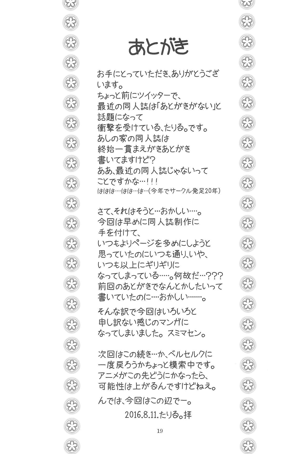 Hinnyuu Musume 34 20