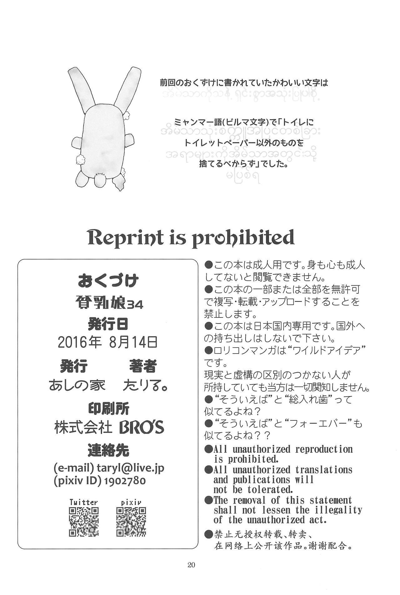 Hinnyuu Musume 34 21
