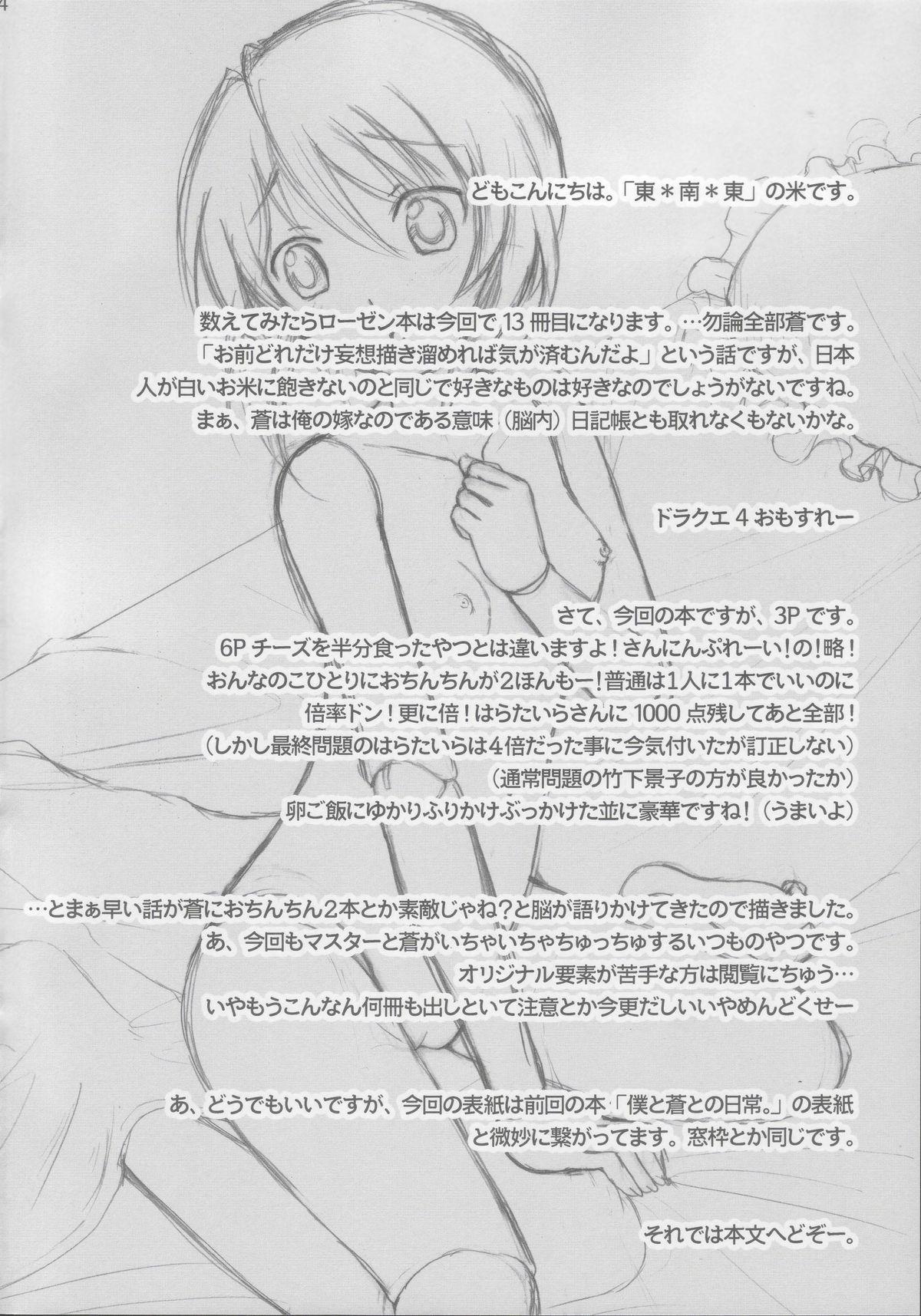 Aokan 2
