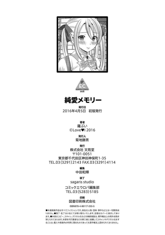 Junai Memory - Pure Love Memory 192